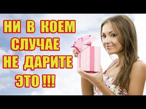 7 опасных подарков, которые ни в коем случае нельзя дарить!!!