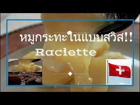 Raclette ปิ้งย่างแบบฉบับชาวสวิส..คนชอบชีสห้ามพลาด!! / ชีวิตในสวิตเซอร์แลนด์