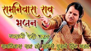 Repeat youtube video Ramniwas Rao Hits | सुपरहिट भजन 1 | RRC Rajasthani | ऑनलाइन फ्री | Pramod Audio Lab | हंसा चेतन
