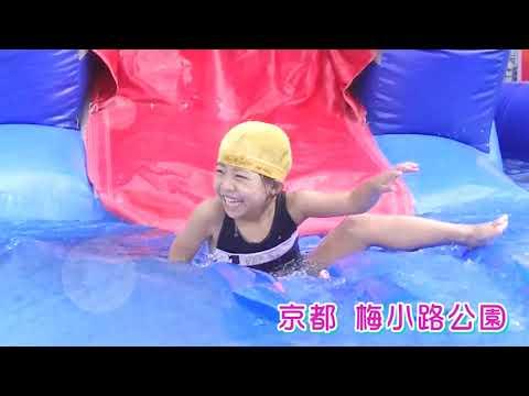 【VIVA SQUARE KYOTO】Kids ウォーターパーク PV