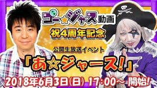 【ゲスト】 有野晋哉(よゐこ) BURNOUT SYNDROMES 【出演者】 ゴー☆ジ...
