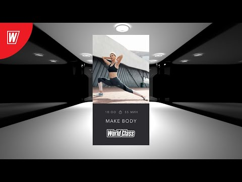MAKE BODY с Еленой Дубас   6 июня 2020   Онлайн-тренировки World Class