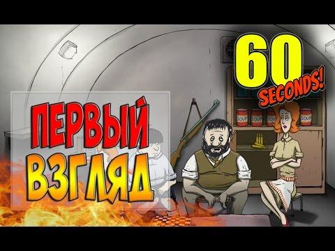 60 Seconds - Первый Взгляд, ОБЗОР игры  (ВЫЖИВАНИЕ В БУНКЕРЕ)
