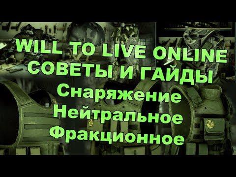 Will To Live Online Гайды и Советы - Снаряжение, топовая броня.