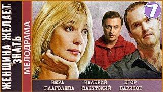 Женщина желает знать (2008). 7 серия. Мелодрама. 📽