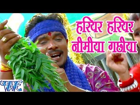 हरियर हरियर निमिया गछिया - Jay Jay Bol Mai Ke - Parmod Premi Yadav - Bhojpuri Devi Geet 2016 New