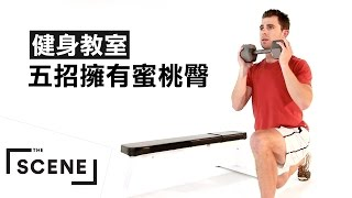 影片教學只要五招!讓你擁有完美蜜桃臀     |    健身教室 Ep5