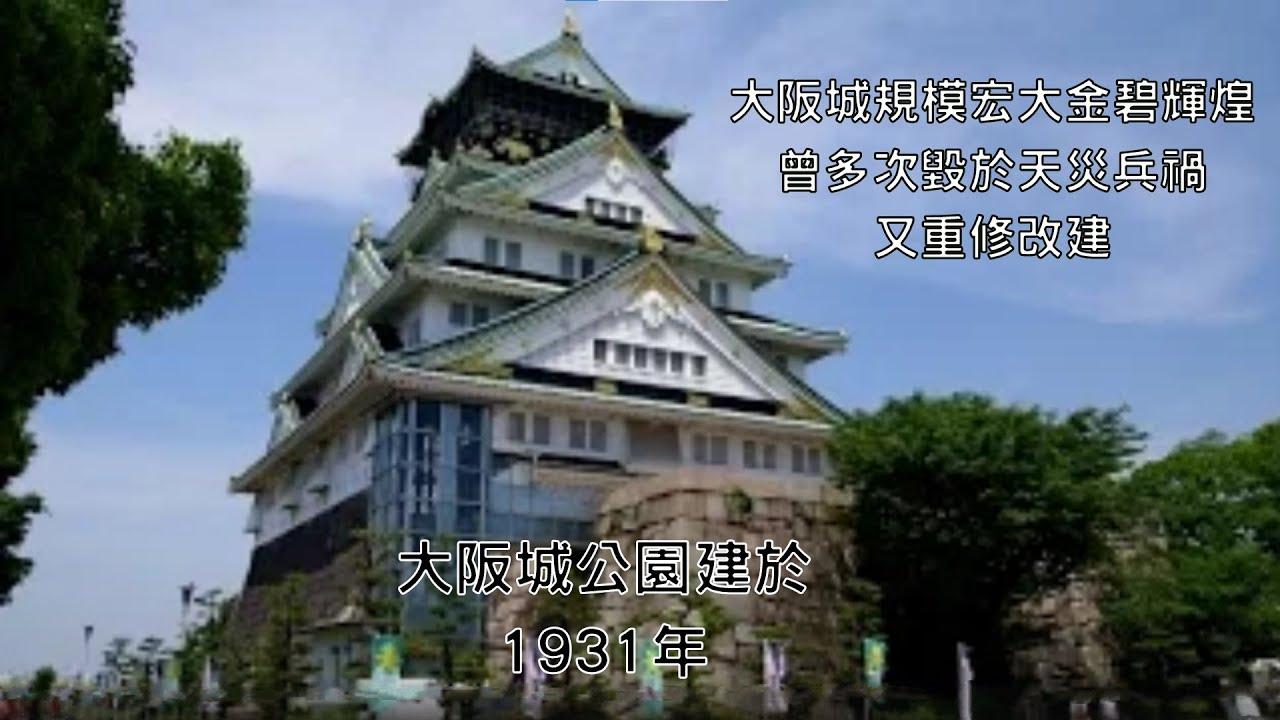 日本大阪城公園 (Osaka Castle Park, Japan) - YouTube