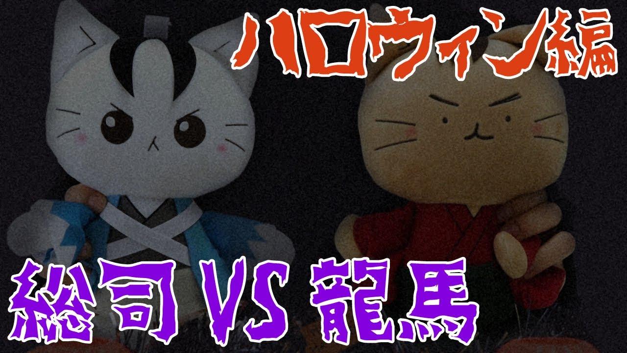 【総司VS龍馬】ハロウィンスペシャル動画!【〇〇をくれなきゃいたずらしちゃうぜよ〜】