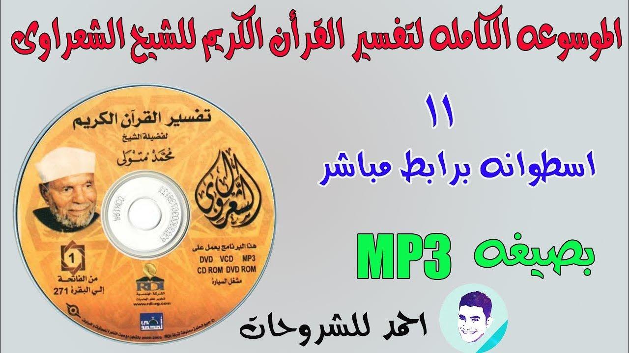 تحميل الشيخ محمد احمد شبيب mp3