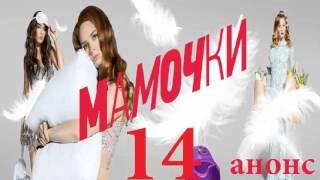 МАМОЧКИ 14 серия.Анонс