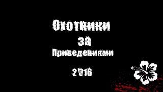 """Чувак Против: """"Охотники за Приведениями 2016"""""""