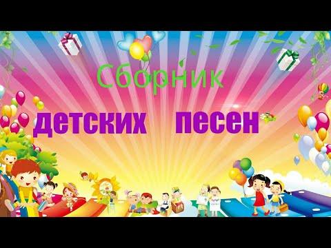 Сборник детских песен для малышей .Веселые песни для детей Развивающий мультфильм для детей