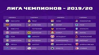Лига Чемпионов 2019 - 2020 (Результаты жеребьевки) / Champions League 2019 - 2020 (Draw results)