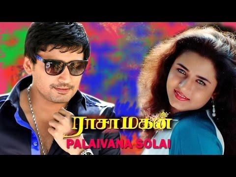 Rasa Magan | Tamil Full Movie