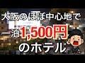 【激安】大阪にある一泊1,500円のホテルに潜入してみた!