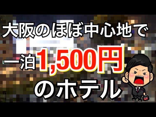 【激安】一泊1500円のホテルに潜入してきました【マスゲン】
