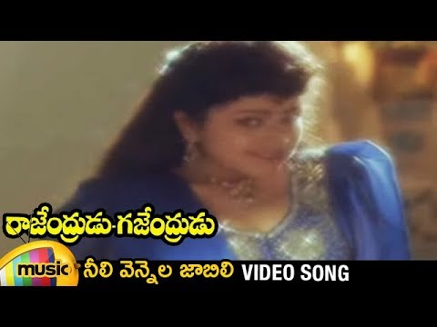 Rajendrudu Gajendrudu Movie Songs | Neeli Vennela Jabili Video Song | Rajendra Prasad | Soundarya