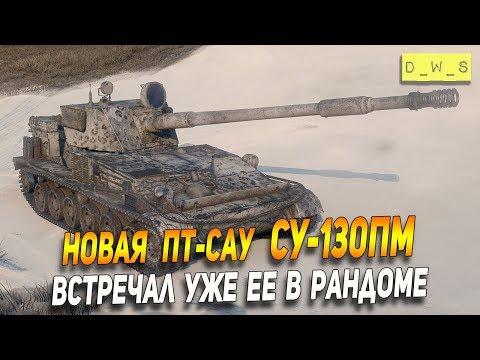 СУ-130ПМ встречал уже ее в рандоме в Wot Blitz | D_W_S