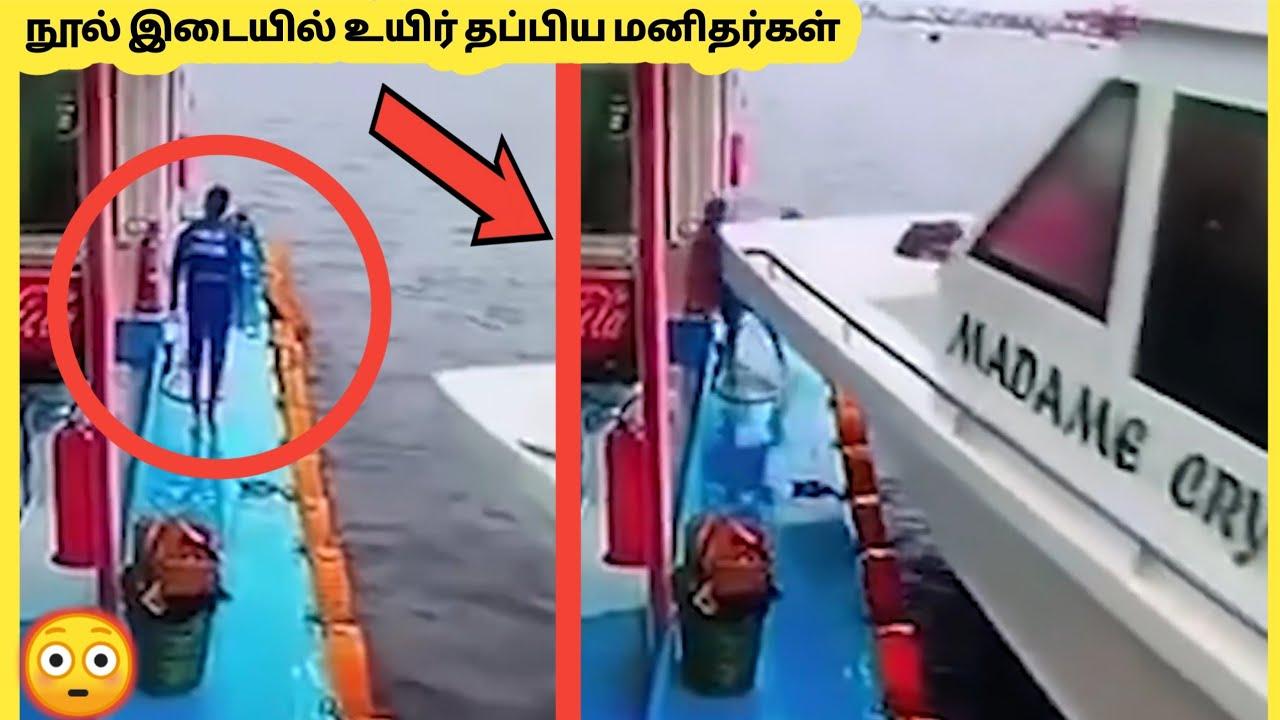 ஒரு நொடியிலே தப்பிச்சதை பாருங்க   Luckiest People Caught On Camera   Story Bytes Tamil