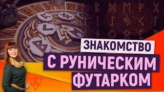 Рунический футарк | Магия рун с Алорией Собиновой