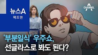 [팩트맨]'부분일식' 우주쇼, 선글라스로 봐도 된다? …