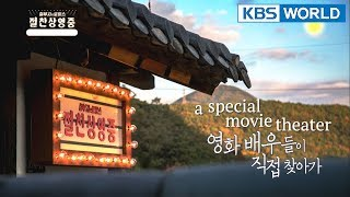 Small Town Cinema: Overgrown Bromance |  절찬상영중 - 철부지 브로망스 [Preview]