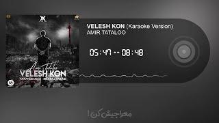 Amir Tataloo - Velesh Kon  - KARAOKE Version ( امیر تتلو - ولش کن )