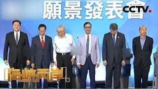 《海峡两岸》 20190705| CCTV中文国际