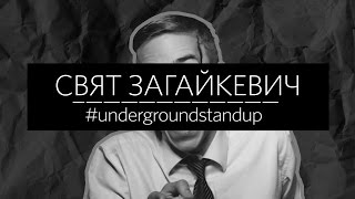 Свят Загайкевич -  Стендап импровизация сетлист (Stand Up setlist CAMRip)