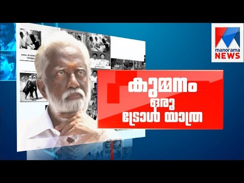Kummanam reaction on the troll attack against him | Manorama News