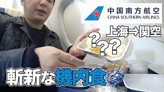 中国南方航空(上海⇒関空)エコノミーコンフォート搭乗レビュー。機内食うまずい