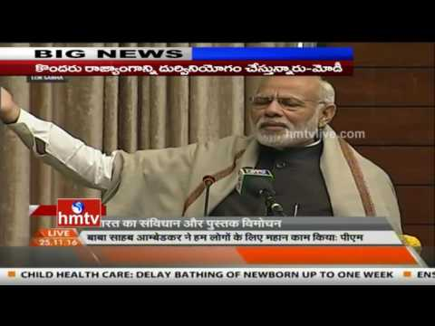 PM Modi Excellent Speech on Digital Currency   Releases Making Of Constitution Book   HMTV