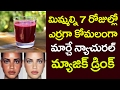 Beauty Drink | Natural MAGIC DRINK for BEAUTY and Glowing SKIN | Fairness Tips | VTube Telugu