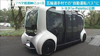 トヨタ 五輪選手村で使用される自動運転バスを公開(19/10/23)