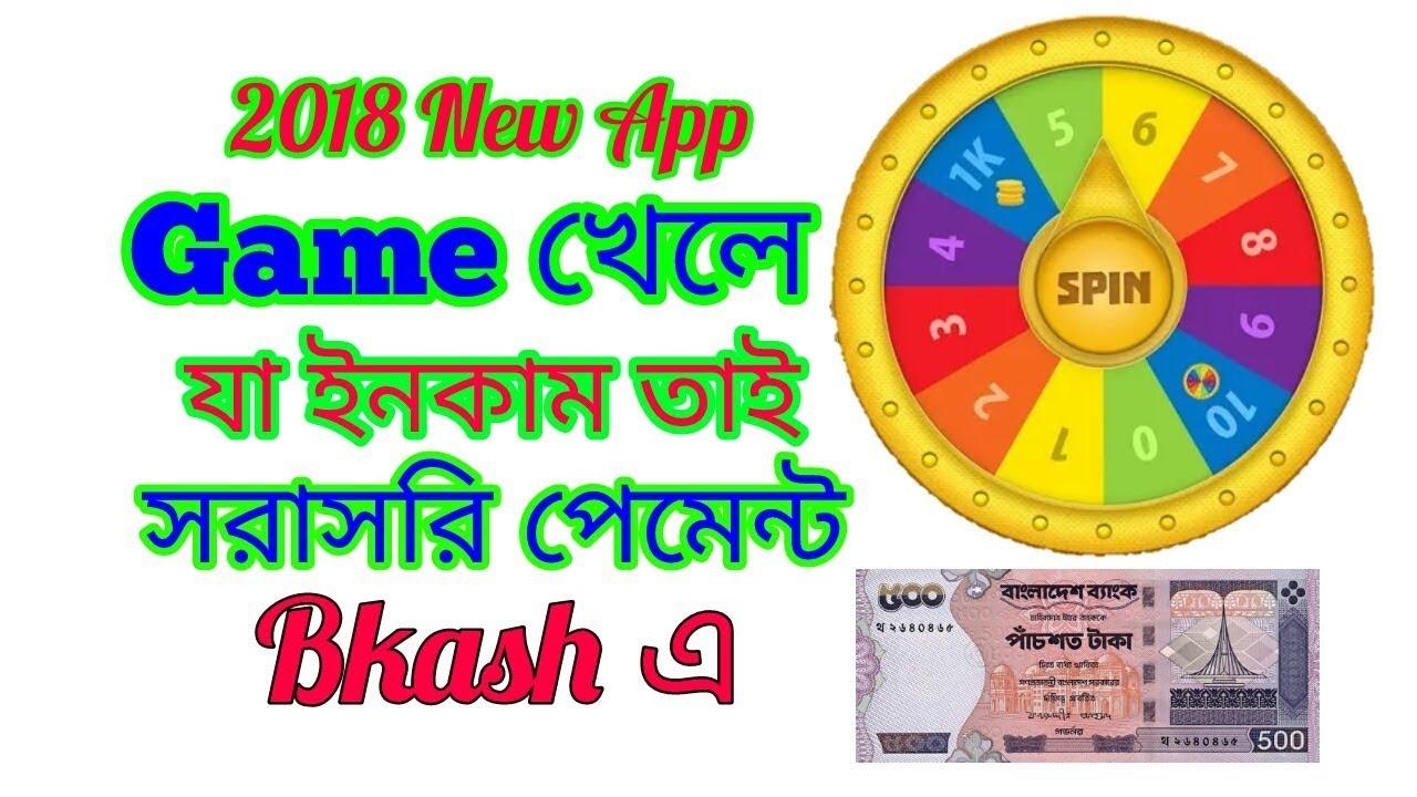 এবার Game খেলে যা ইনকাম সরাসরি Bkash নিয়ে নিন।/Play Game and earn Money  2018