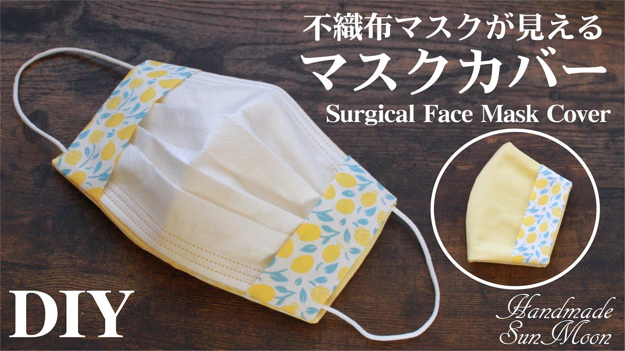 不織布 で 作る マスク