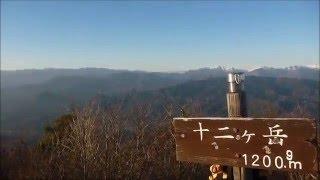 小野子山~十二ヶ岳 上州山の旅