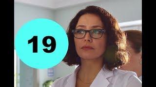 Скорая помощь 2 сезон 19 серия - анонс и дата выхода