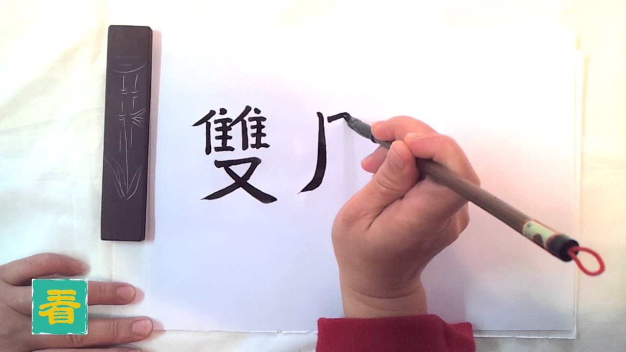 Popular chinese symbols how to write twins in chinese calligraphy popular chinese symbols how to write twins in chinese calligraphy youtube buycottarizona Gallery