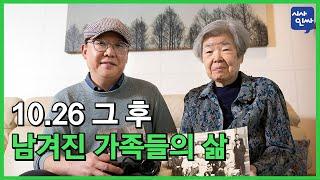 [시사인싸]209-(3)10.26 그 후, 남겨진 가족들의 삶