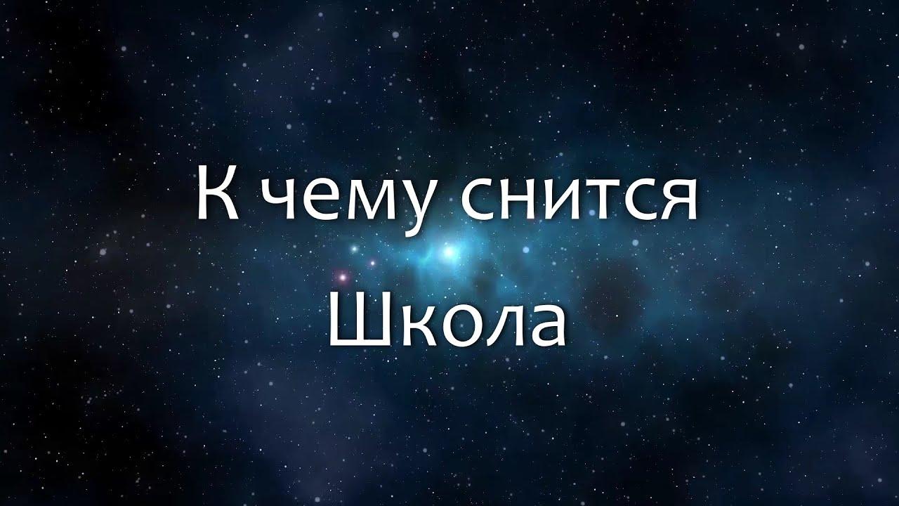 К Чему Сниться Школа Сонник Миллера