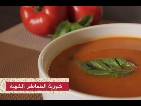طريقة عمل شوربة الطماطم الشهية