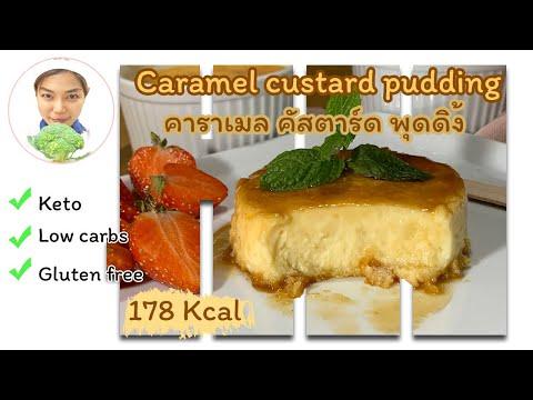 ขนมคีโต:-คาราเมลคัสตาร์ด-พุดดิ้ง-ไร้แป้ง-ไร้น้ำตาล-|-keto-recipe-:-keto-crème-caramel