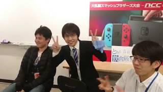 NCCゲームサークル 次年度打ち合わせの様子! thumbnail