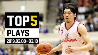 B.LEAGUE 2018-19 SEASON 第26節|BEST of TOUGH SHOT Weekly TOP5 presented by G-SHOCK プロバスケ(Bリーグ)