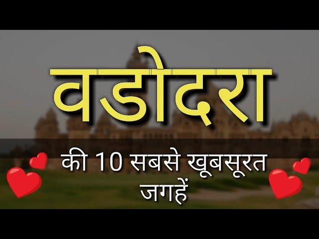 Vadodara Top 10 Tourist Places In Hindi | Vadodara Tourism | Gujarat