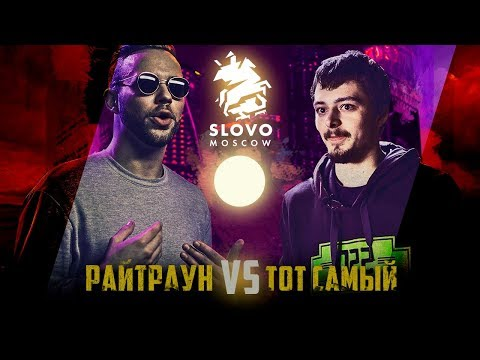 SLOVO: РАЙТРАУН vs ТОТ САМЫЙ | МОСКВА