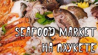 Рыбный рынок на Пхукете ♓ Seafood market in Phuket(Рыбный рынок на Пхукете или seafood market расположен на пляже Равай в деревне морских цыган. Здесь продают свежай..., 2015-04-04T08:17:18.000Z)