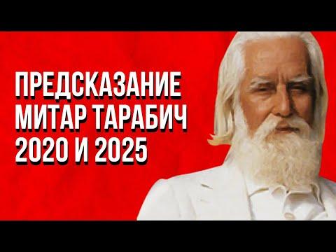 Предсказание пророчества Митар Тарабич на 2020 год и 2025  Кто спасется!!! Куда уйдут все люди?